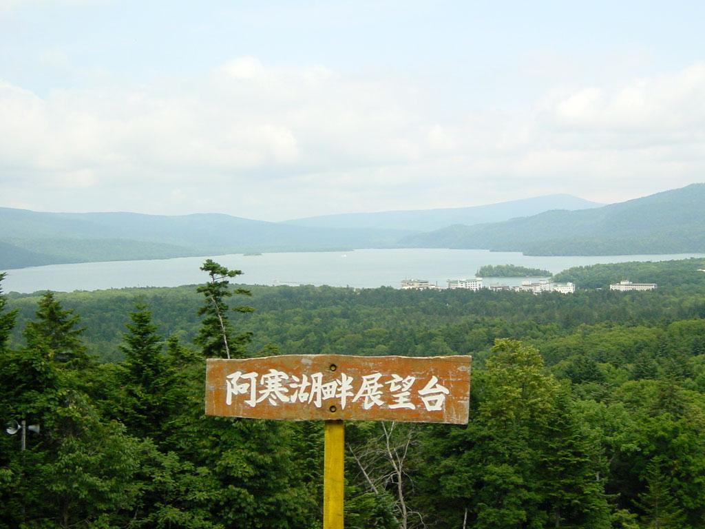 阿寒湖展望台