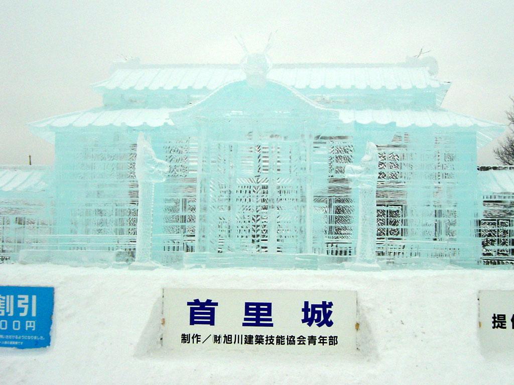 旭川冬まつり 首里城