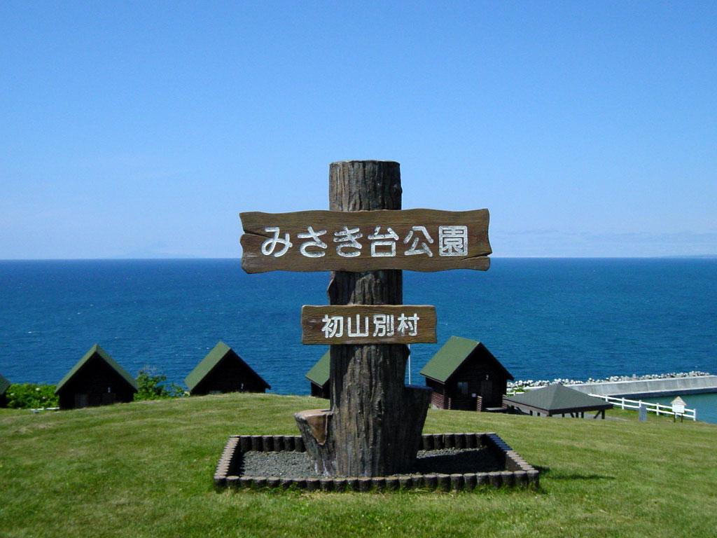 初山別村みさき台公園