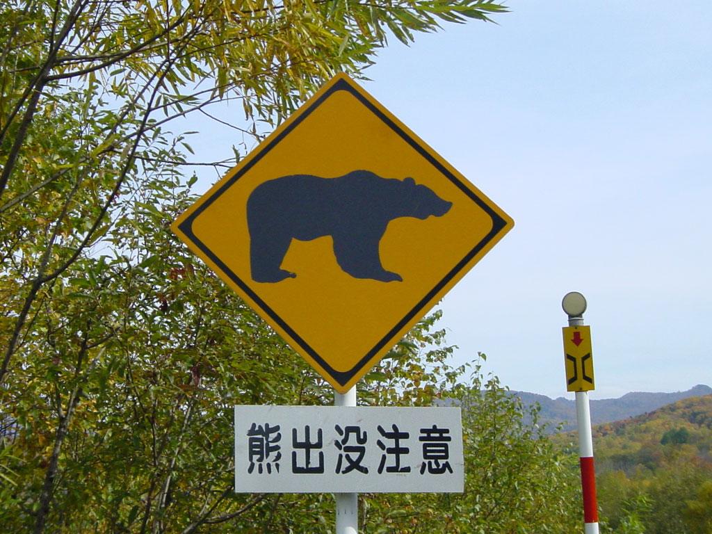 熊出没注意の標識
