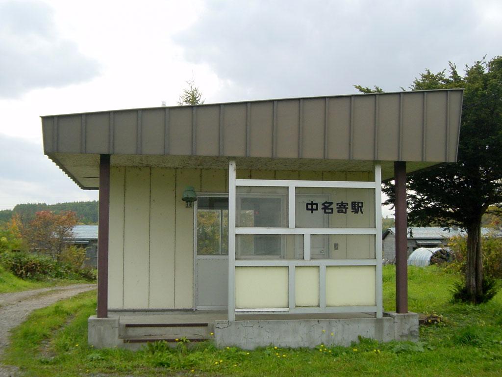 旧中名寄駅