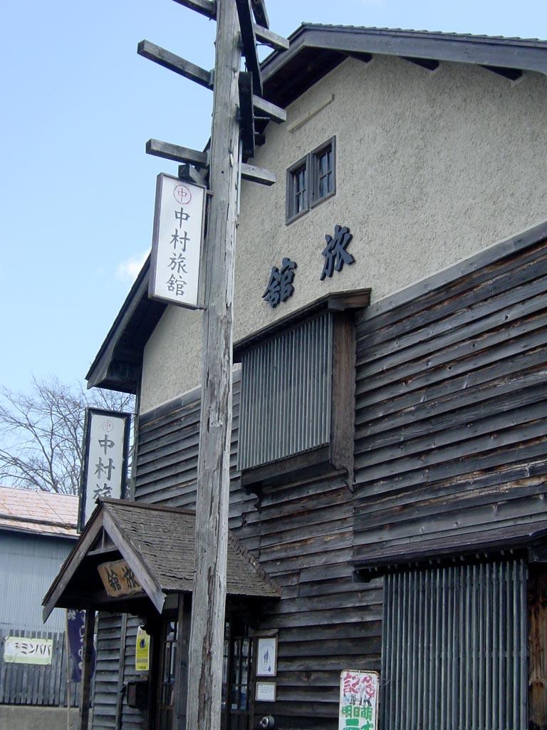 中村旅館(すずらんロケ地)