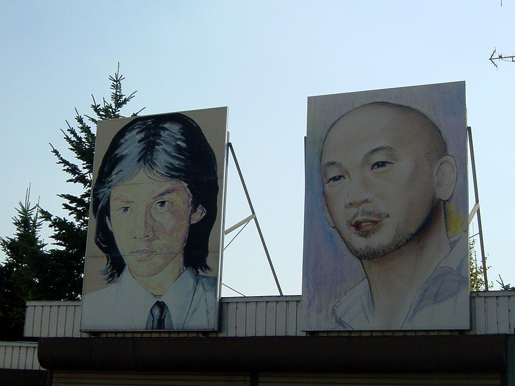 松山千春の家
