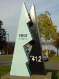 母子里 日本最寒の地碑